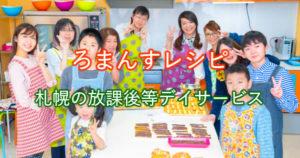 札幌の放課後等デイサービス ろまんすレシピ